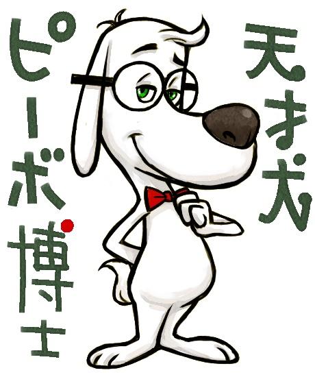 ピーボ博士(Mr.PEABODY).jpg